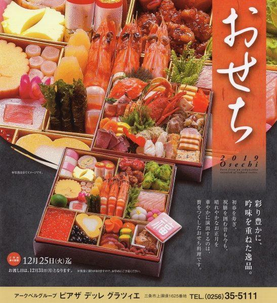 【超豪華★平成最後のおせち料理】年末年始は式場スタッフ一押しの料理で決まり!