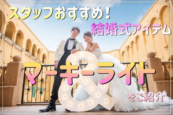 【結婚式アイテム#2◆写真映え間違いなし!】プランナーおススメの◆マーキーライト◆ご紹介!