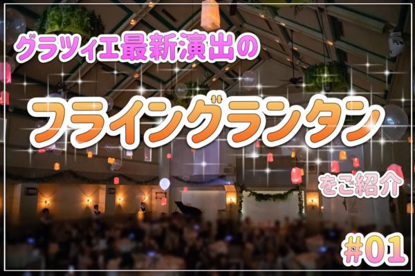 【結婚式の演出紹介#01】今話題のオススメ演出◆県内初登場!フライングランタン◆