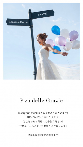 新潟県三条市 長岡市 新潟市 結婚式場 キャンペーン リング インスタグラム インスタライブ ピアス