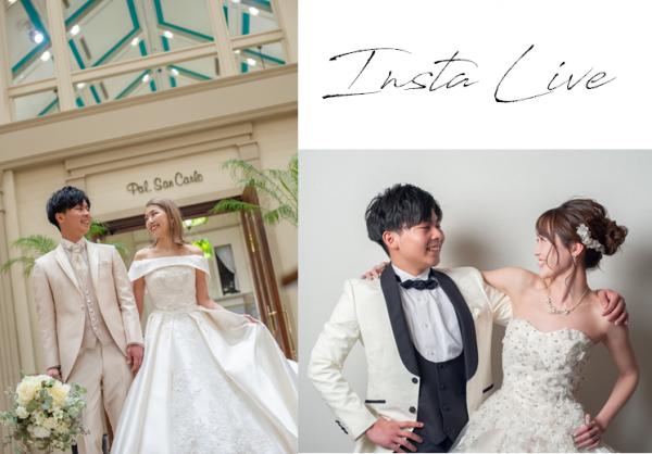 【大好評のインスタライブ!4/19】理想の花嫁に近づける!脱ドレス迷子◆デコルテのデザイン選びが重要!