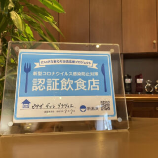 【にいがた安心なお店プロジェクト(新型コロナウイルス感染防止対策認定制度】にピアザデッレグラツィエが認証されました!