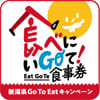 Go To Eat食事券